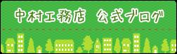 中村工務店 公式ブログ